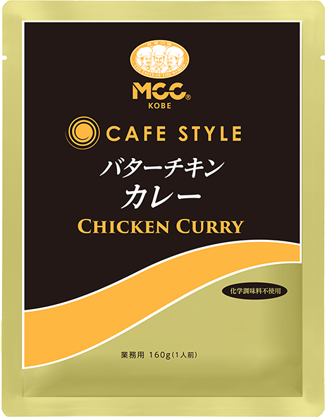 CAFE STYLE バターチキンカレー